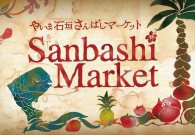さんばしマーケット in 4月