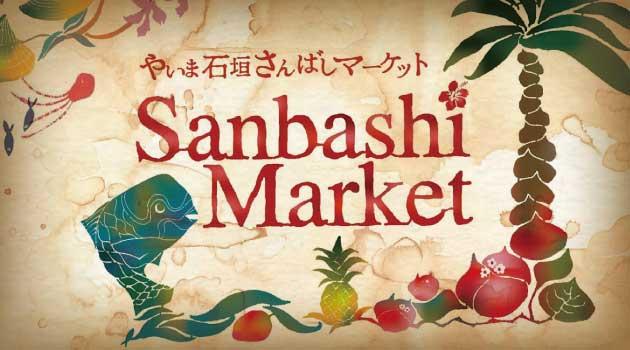 sanbashi_12