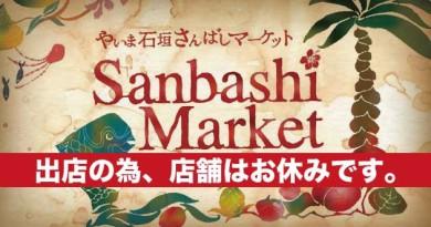 sanbashi_off