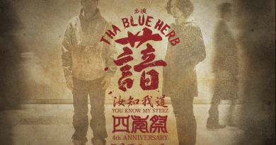 YOU KNOW MY STEEZ 4th Anniversary Special Guest :THA BLUE HERB